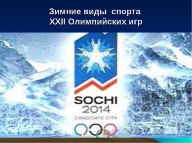 Зимние виды спорта XXII Олимпийских игр