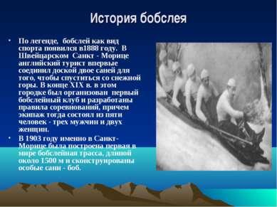 История бобслея По легенде, бобслей как вид спорта появился в1888 году. В Ш...