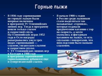 Горные лыжи В1936 году соревнования погорным лыжам были впервые включены в...