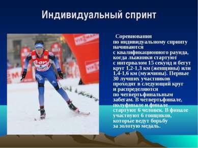 Индивидуальный спринт Соревнования поиндивидуальному спринту начинаются скв...