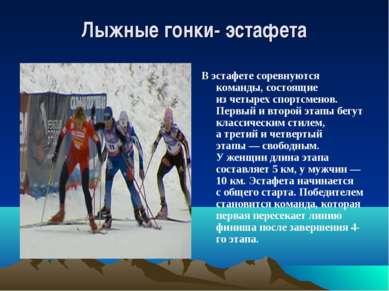 Лыжные гонки- эстафета Вэстафете соревнуются команды, состоящие изчетырех с...
