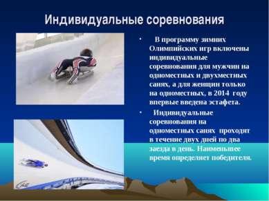 Индивидуальные соревнования В программу зимних Олимпийских игр включены индив...