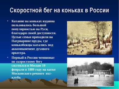 Скоростной бег на коньках в России Катание на коньках издавна пользовалось бо...