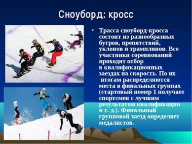 Сноуборд: кросс Трасса сноуборд-кросса состоит изразнообразных бугров, препя...