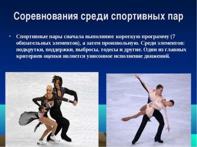 Соревнования среди спортивных пар Спортивные пары сначала выполняют короткую ...