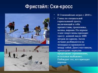 Фристайл: Ски-кросс В Олимпийских играх с 2010 г. Гонка по специальной горнол...