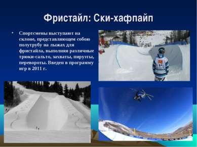Фристайл: Ски-хафпайп Спортсмены выступают на склоне, представляющем собою по...
