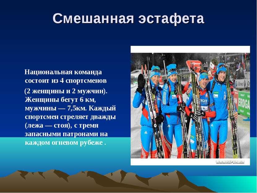 Смешанная эстафета Национальная команда состоит из 4 спортсменов (2 женщины и...