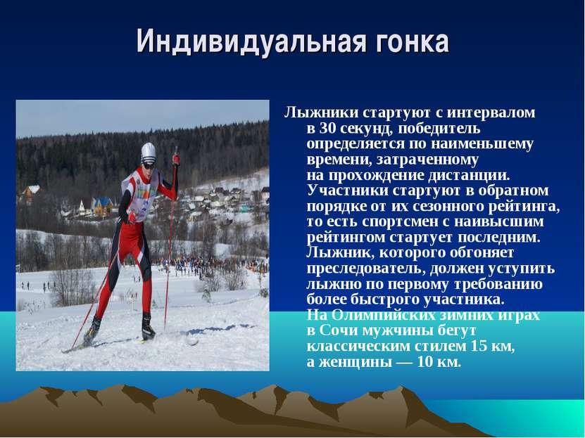 Индивидуальная гонка Лыжники стартуют синтервалом в30секунд, победитель оп...