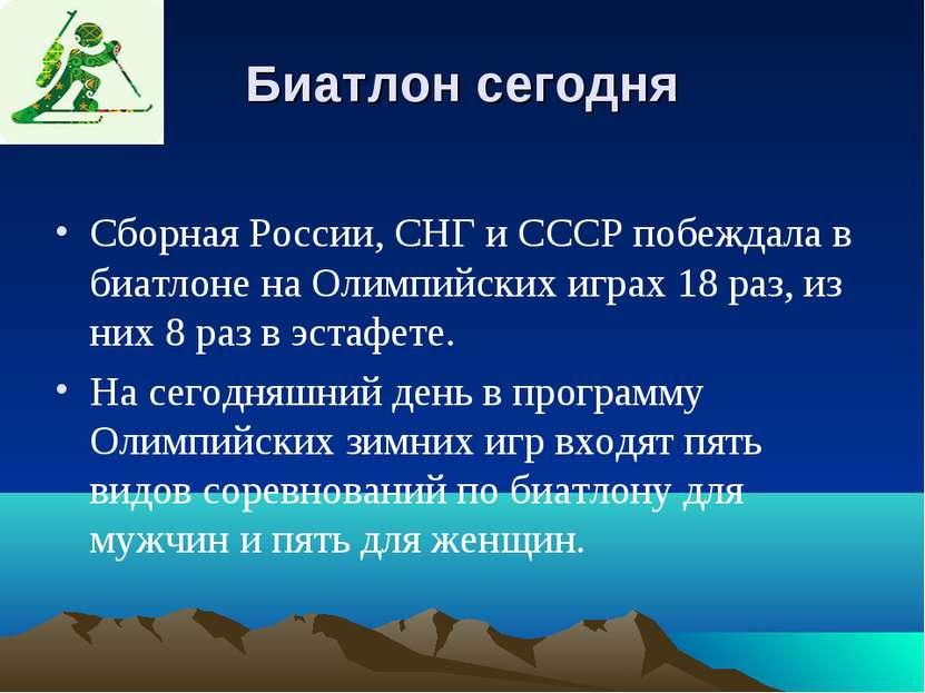 Биатлон сегодня Сборная России, СНГ и СССР побеждала в биатлоне на Олимпийски...