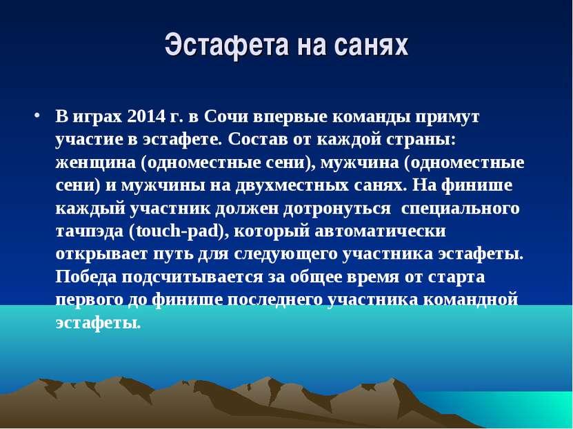 Эстафета на санях В играх 2014 г. в Сочи впервые команды примут участие в эст...