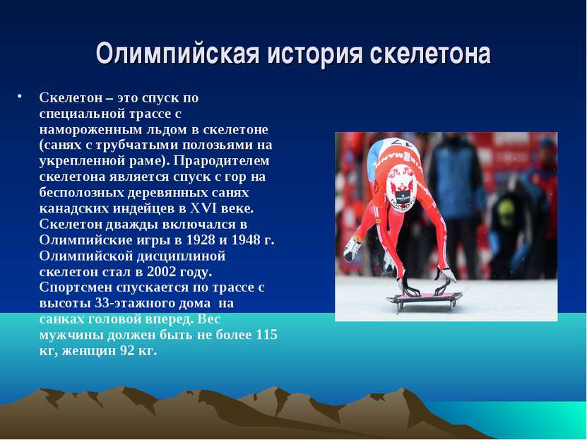 Олимпийская история скелетона Скелетон – это спуск по специальной трассе с на...