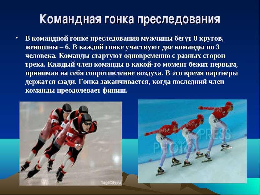 Командная гонка преследования В командной гонке преследования мужчины бегут 8...