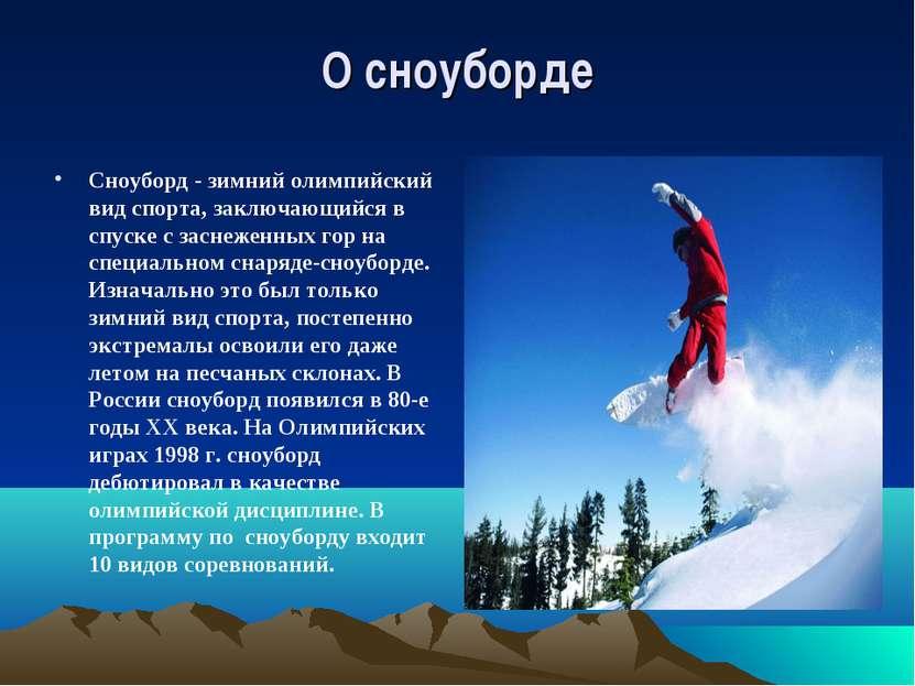 О сноуборде Сноуборд - зимний олимпийский вид спорта, заключающийся в спуске ...