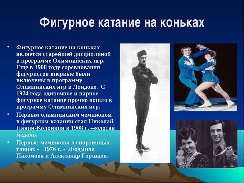 Фигурное катание на коньках Фигурное катание наконьках является старейшей ди...