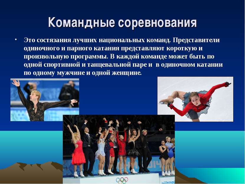 Командные соревнования Это состязания лучших национальных команд. Представите...