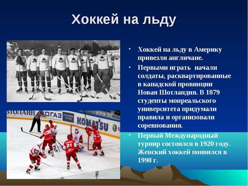 Хоккей на льду Хоккей на льду в Америку привезли англичане. Первыми играть на...
