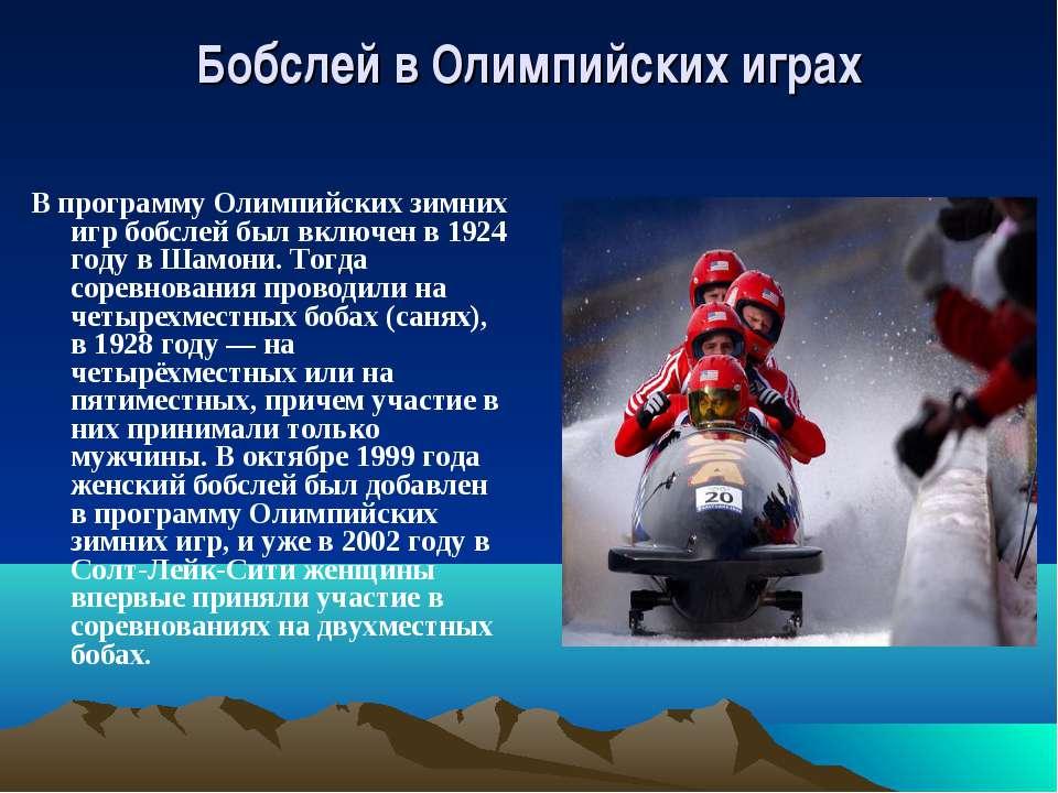 Бобслей в Олимпийских играх В программу Олимпийских зимних игр бобслей был вк...