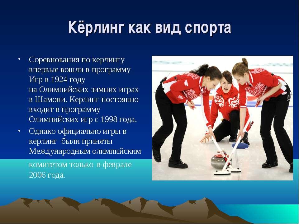 Кёрлинг как вид спорта Соревнования покерлингу впервые вошли впрограмму Игр...
