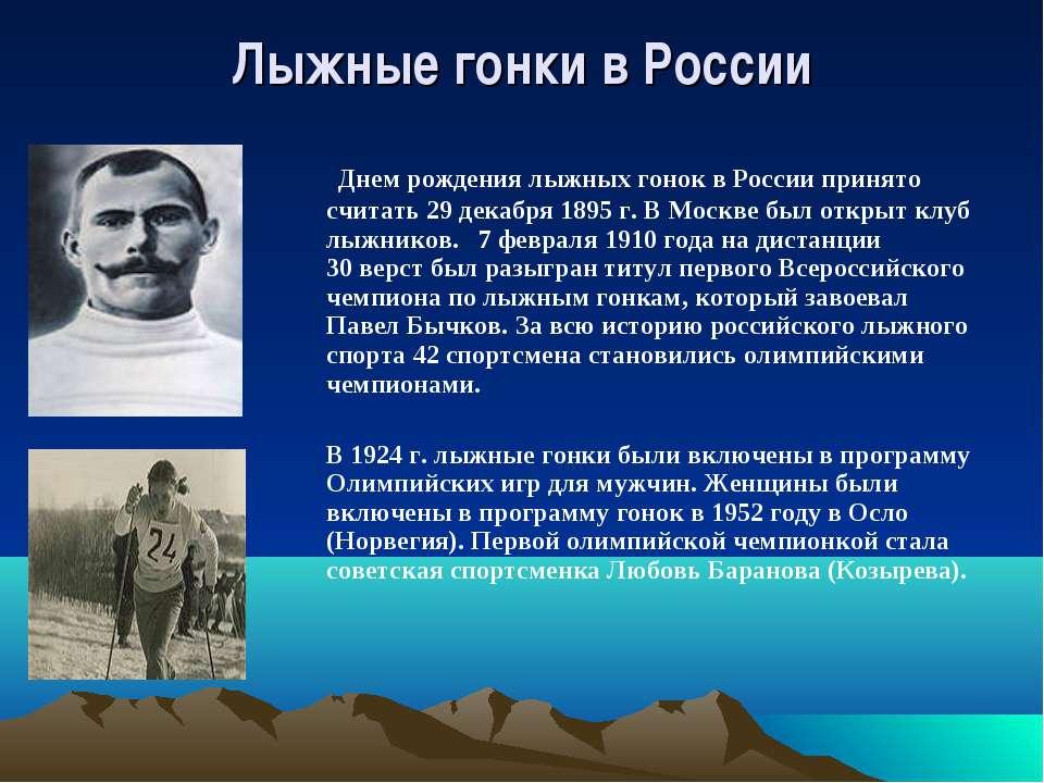 Лыжные гонки в России