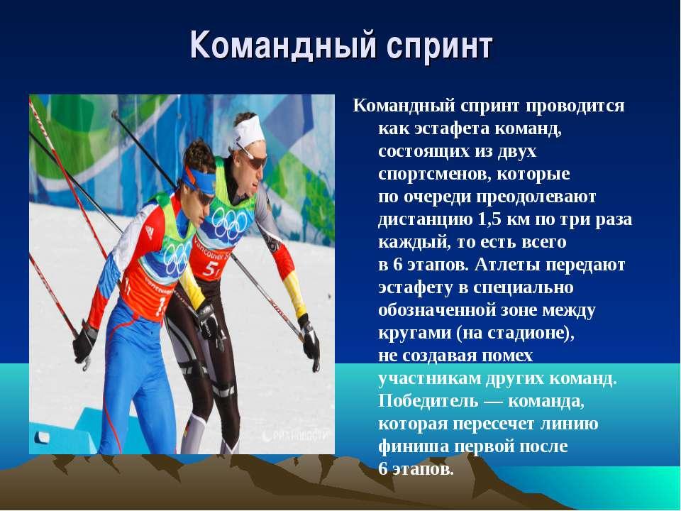 Командный спринт Командный спринт проводится как эстафета команд, состоящих и...