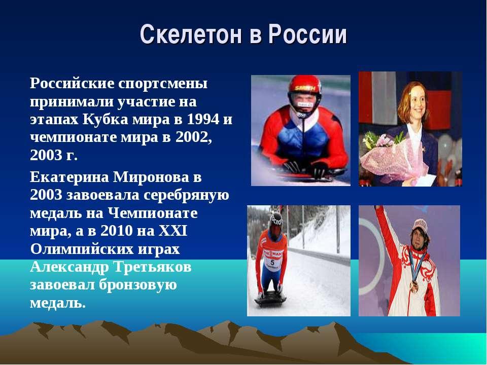 Скелетон в России