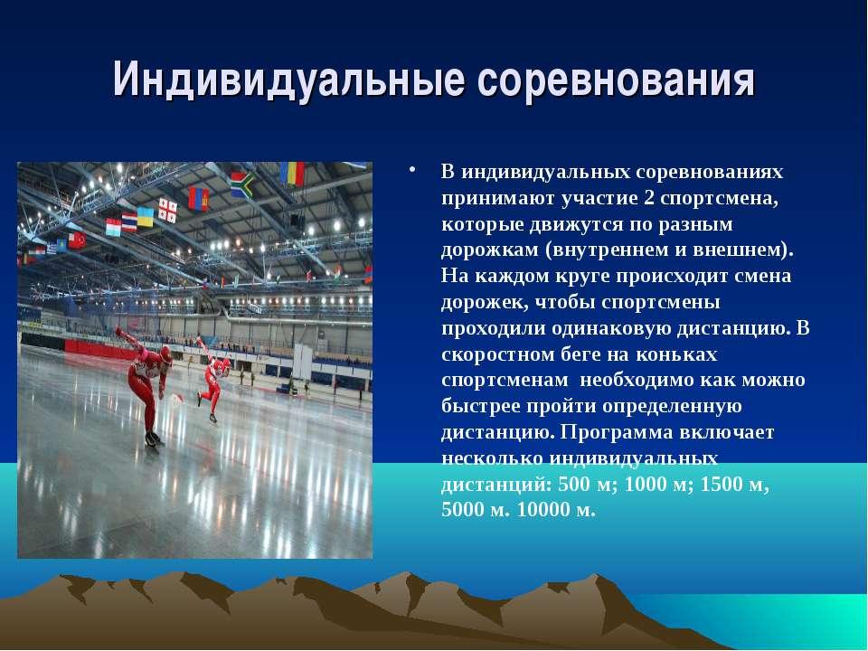 Индивидуальные соревнования В индивидуальных соревнованиях принимают участие ...