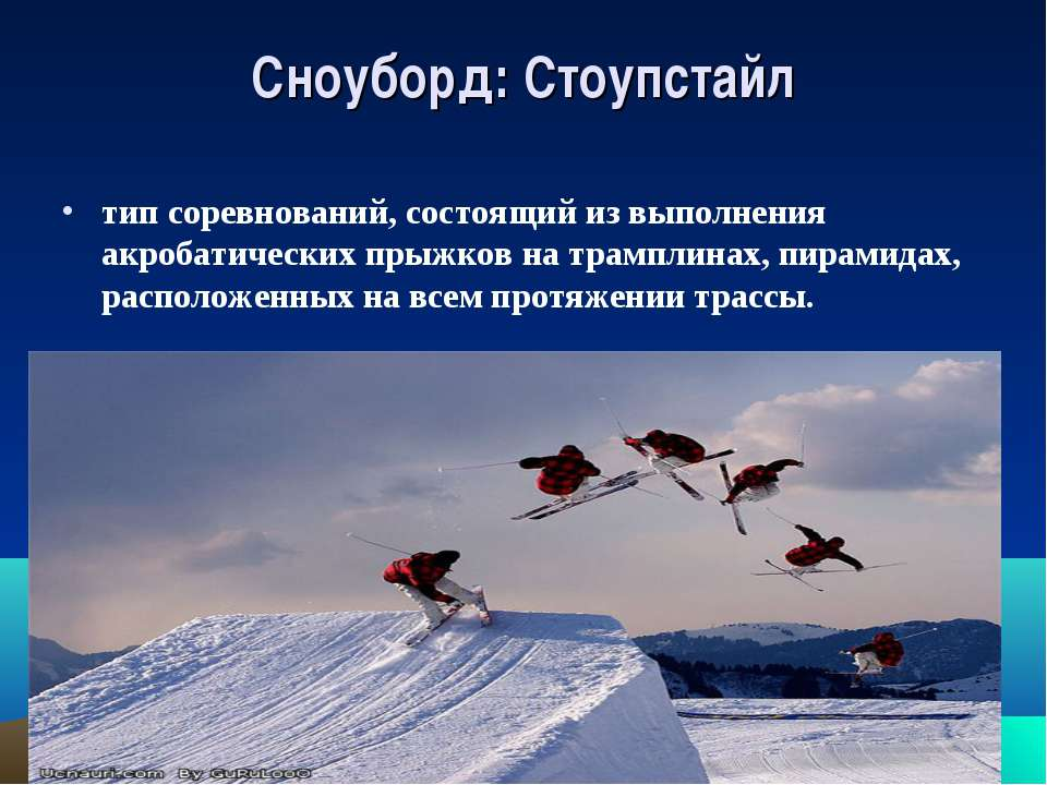 Сноуборд: Стоупстайл тип соревнований, состоящий из выполнения акробатических...