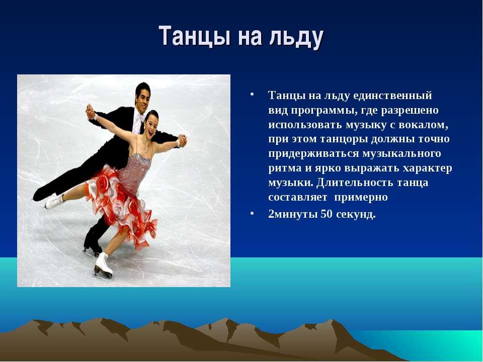 Танцы на льду Танцы на льду единственный вид программы, где разрешено использ...