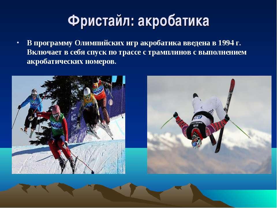 Фристайл: акробатика В программу Олимпийских игр акробатика введена в 1994 г....