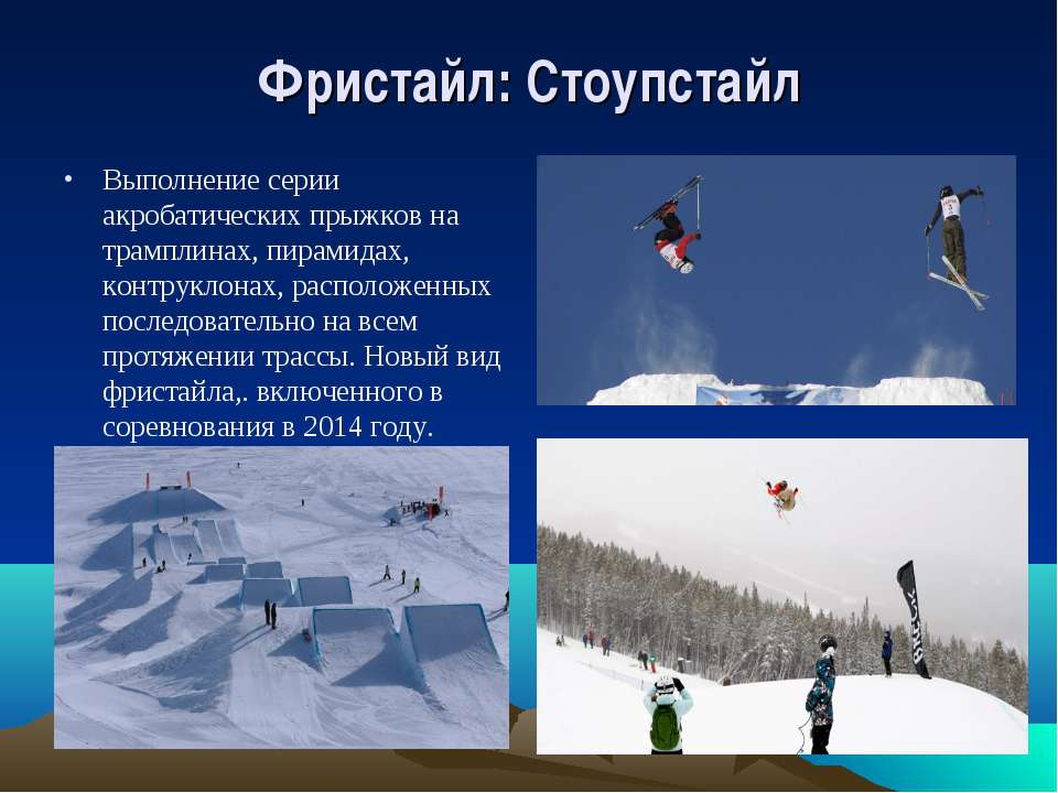 Фристайл: Стоупстайл Выполнение серии акробатических прыжков на трамплинах, п...