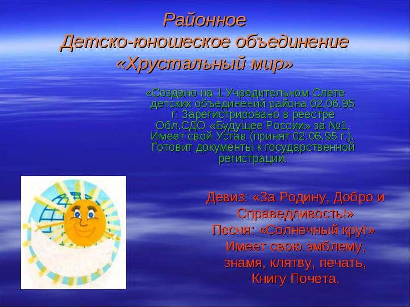 Районное Детско-юношеское объединение «Хрустальный мир» «Создано на 1 Учредит...