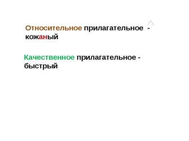 Относительное прилагательное - кожаный Качественное прилагательное - быстрый