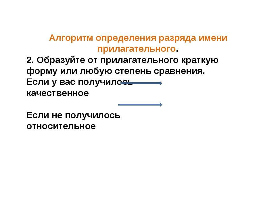 Алгоритм определения разряда имени прилагательного. 2. Образуйте от прилагате...
