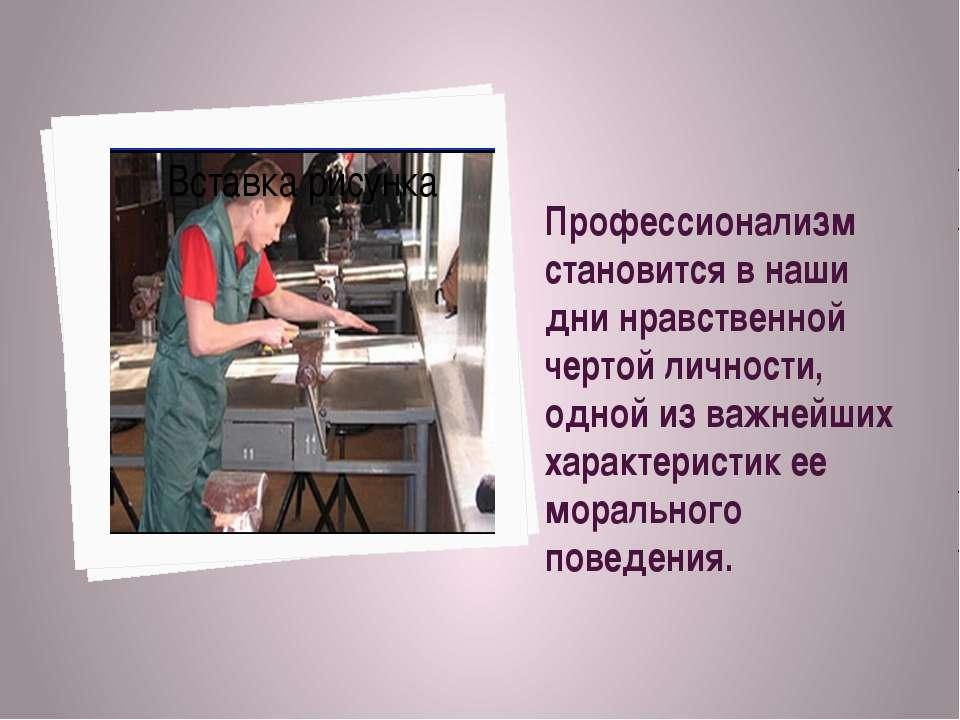 Профессионализм становится в наши дни нравственной чертой личности, одной из ...