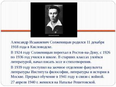 Александр Исаакиевич Солженицын родился 11 декабря 1918 года в Кисловодске. В...
