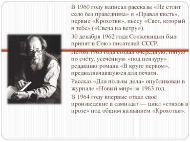 В 1960 году написал рассказы «Не стоит село без праведника» и «Правая кисть»,...