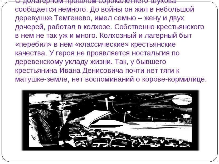 О долагерном прошлом сорокалетнего Шухова сообщается немного. До войны он жил...