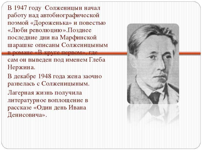 В 1947 году Солженицын начал работу над автобиографической поэмой «Дороженька...