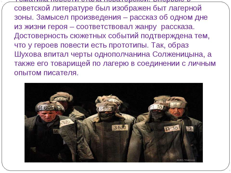 Тематика повести стала новаторской. Впервые в советской литературе был изобра...