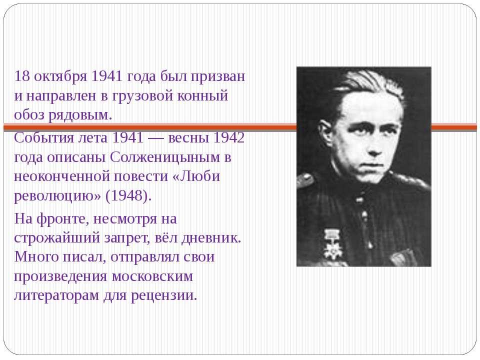 18 октября 1941 года был призван и направлен в грузовой конный обоз рядовым. ...