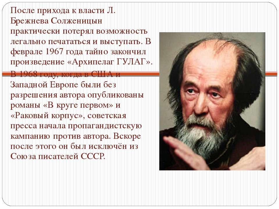После прихода к власти Л. Брежнева Солженицын практически потерял возможность...