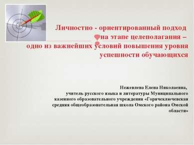 Нежевлева Елена Николаевна, учитель русского языка и литературы Муниципальног...