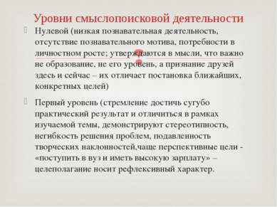 Уровни смыслопоисковой деятельности Нулевой (низкая познавательная деятельнос...