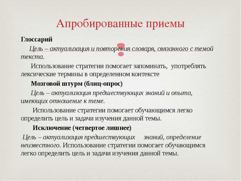 Глоссарий Цель – актуализация и повторения словаря, связанного с темой текста...