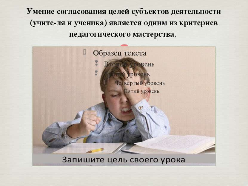 Умение согласования целей субъектов деятельности (учите ля и ученика) являетс...
