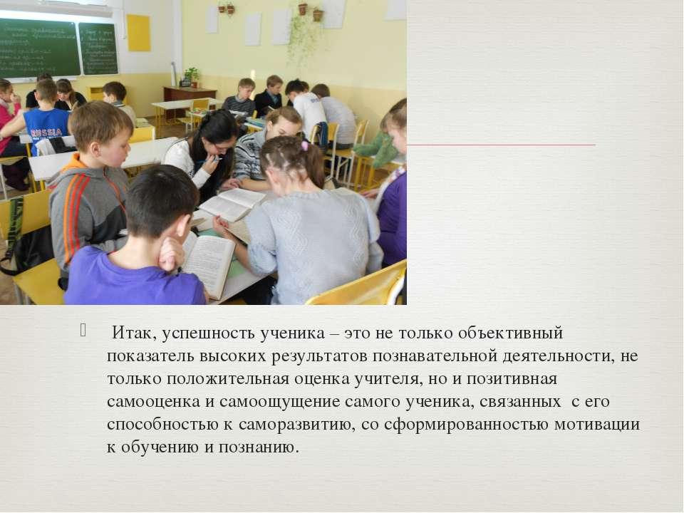 Итак, успешность ученика – это не только объективный показатель высоких резул...