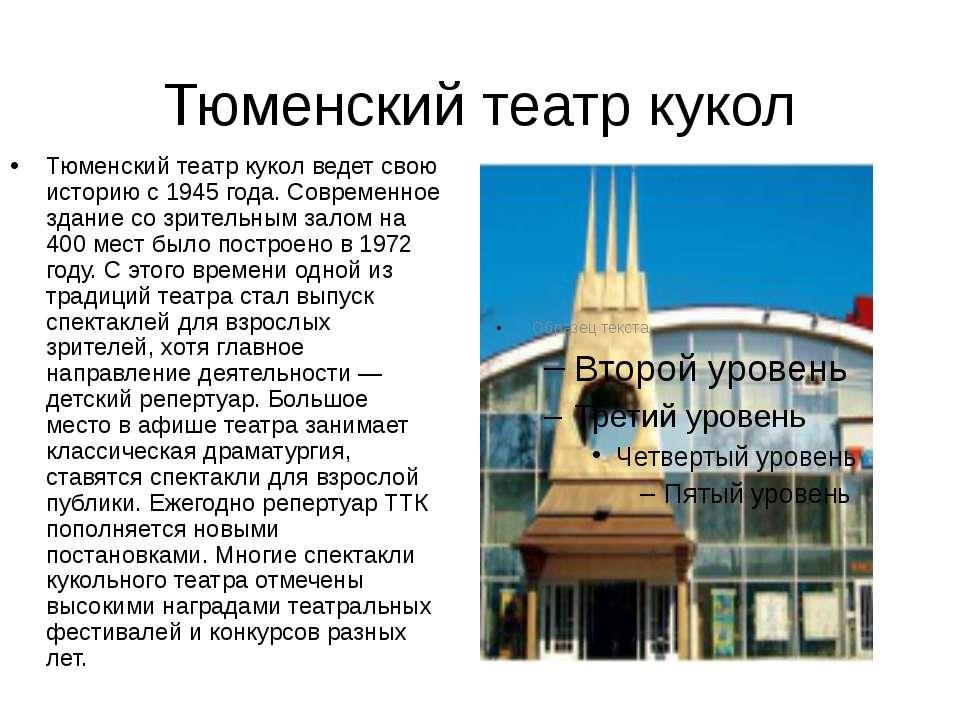 Тюменский театр кукол Тюменский театр кукол ведет свою историю с 1945 года. С...
