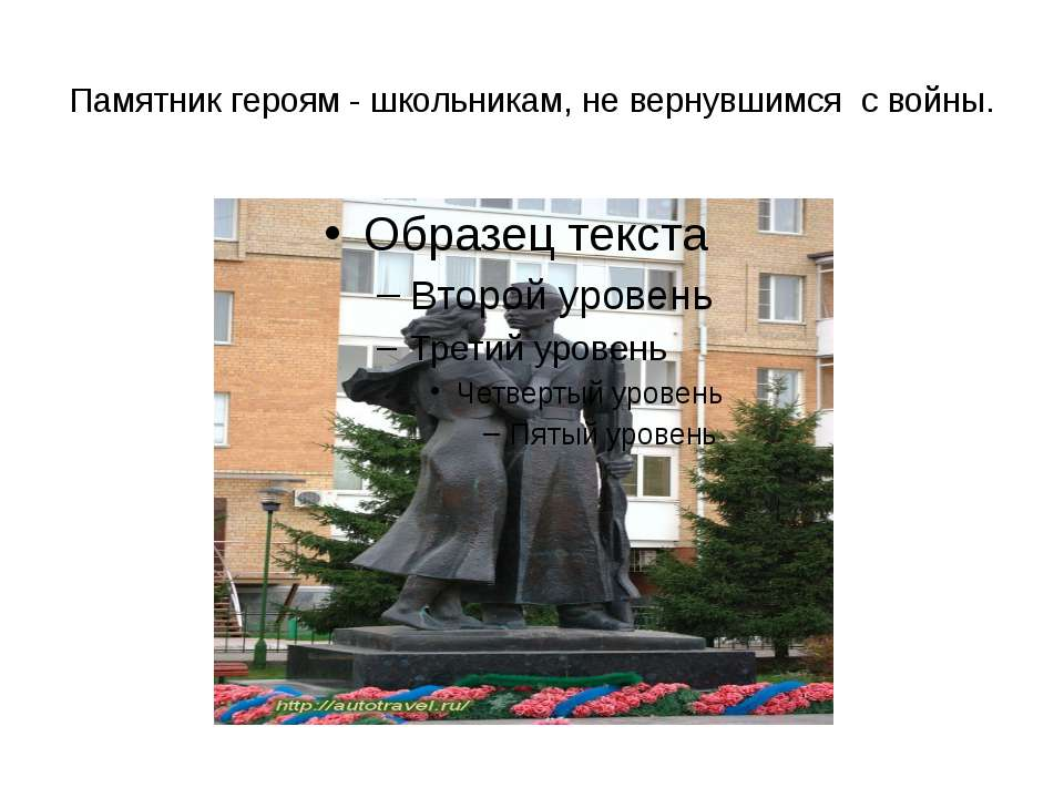 Памятник героям - школьникам, не вернувшимся с войны.