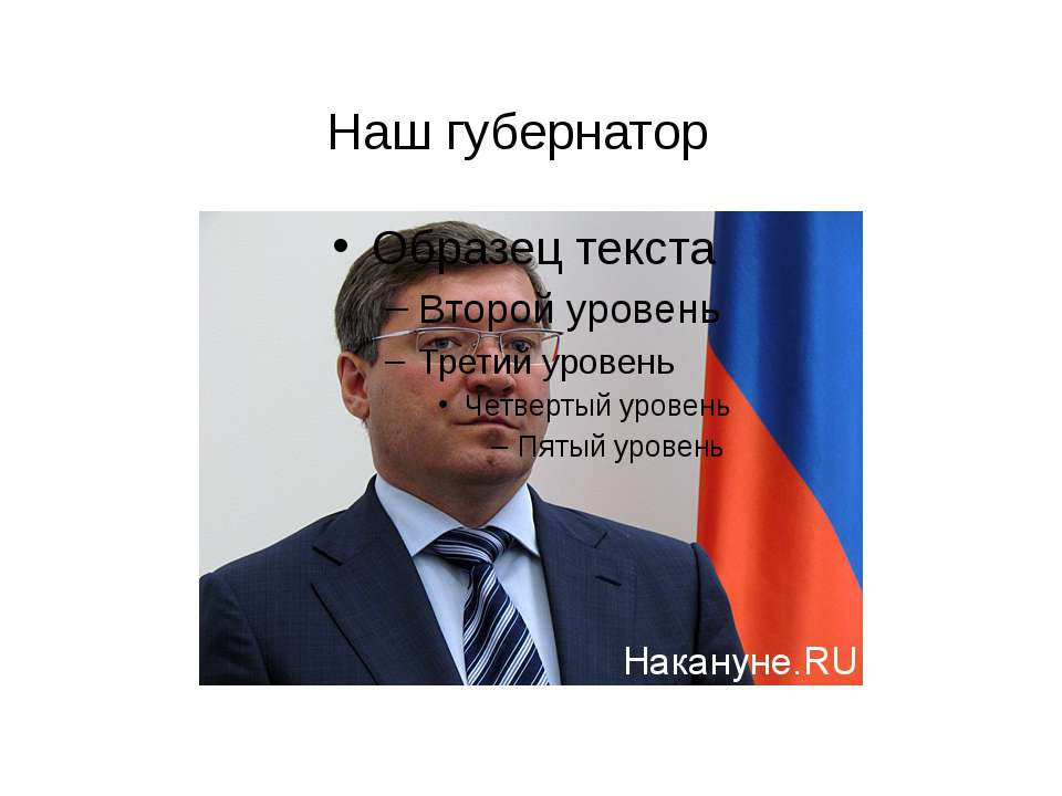 Наш губернатор